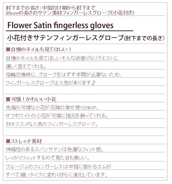 ブライダルグローブ・手袋GL-329